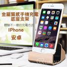 【R】iphone6/6s plus & micro 手機座充 手機座 充電支架 充電底座 充電座 立架 手機架 充電器 i5s