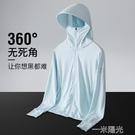 2021夏季新款冰絲防曬衣女男外套潮薄款透氣防曬服防紫外線 一米陽光