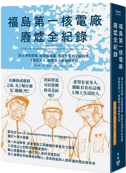 福島第一核電廠廢爐全紀錄:深入事故現場,從核能知識、拆除作業到...【城邦讀書花園】