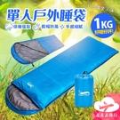 【台灣現貨】單人1kg睡袋 成人戶外睡袋 超輕露營睡袋 登山信封睡袋【EG106】99750走走去旅行