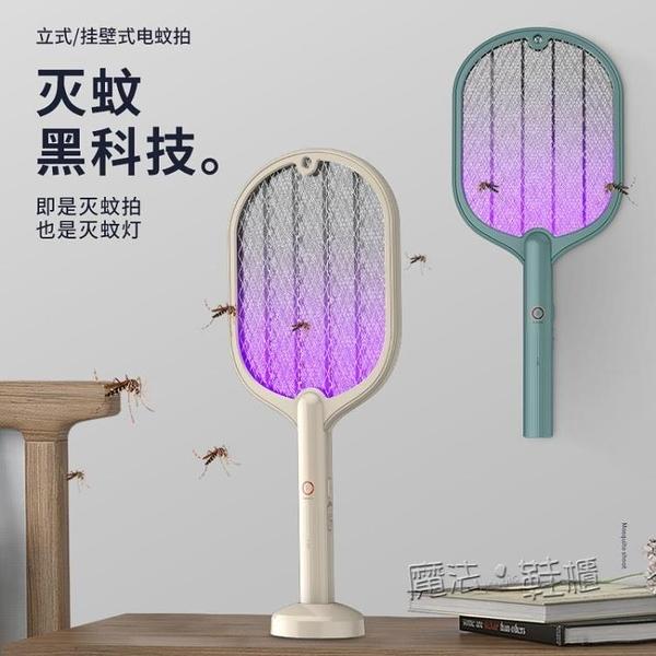 電蚊拍滅蚊拍充電式家用超強滅蚊燈二合一強力電蚊子拍驅蚊蒼蠅 夏季新品