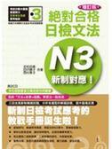 (二手書)新制對應 絕對合格!日檢文法N3 (25K+2CD)(增訂版)