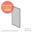 日本代購 國際牌 Panasonic 空氣清淨機 F-ZXFD45 脫臭濾網 適VC55XL VC55XR PXM55