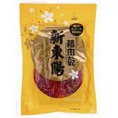 新東陽豬肉乾-蜜汁口味125g【愛買】