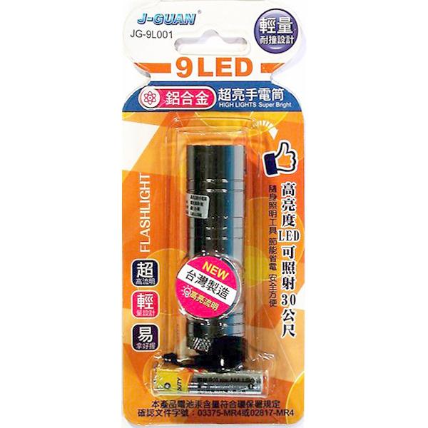 [ 中將3C ]  J-GUAN 9LED鋁合金超亮手電筒 台灣製造 JG-9L001