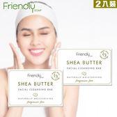 英國 FRIENDLY SOAP 富樂皂 乳油木果油保濕潔顏皂 (95g) 2入組