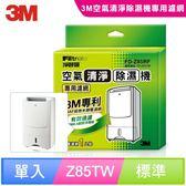 3M 除濕輪式空氣清淨除濕機專用濾網