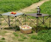 燒烤野餐桌 戶外鋁合金超輕折疊桌子椅子凳子套裝便攜套餐·享家生活館YTL