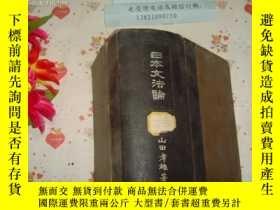 二手書博民逛書店罕見昭和15年日文原版《日本文法論》文泉老版書屋精50623-1