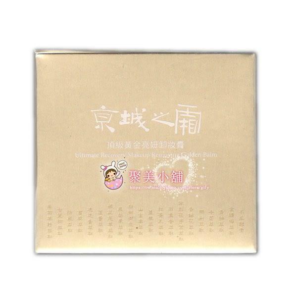 牛爾 京城之霜 頂級黃金亮妍卸妝膏 65g 【聚美小舖】