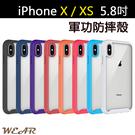 【免運費】iPhoneX / XS【5.8吋】軍功防摔殼 防摔保護殼 手機殼 耐衝擊,適用於 iPhone10 iPhone X XS