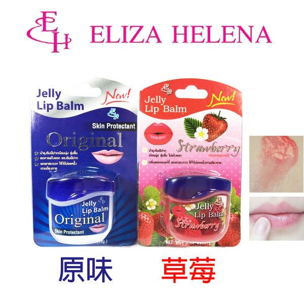泰國 Eliza Jelly Helena 凡士林果凍護唇膏 9g 原味/草莓兩款可選【PQ 美妝】