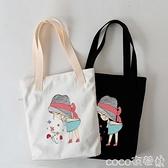 帆布包 帆布側背包女韓版百搭文藝大容量手提袋學生小清新布包手提袋 coco