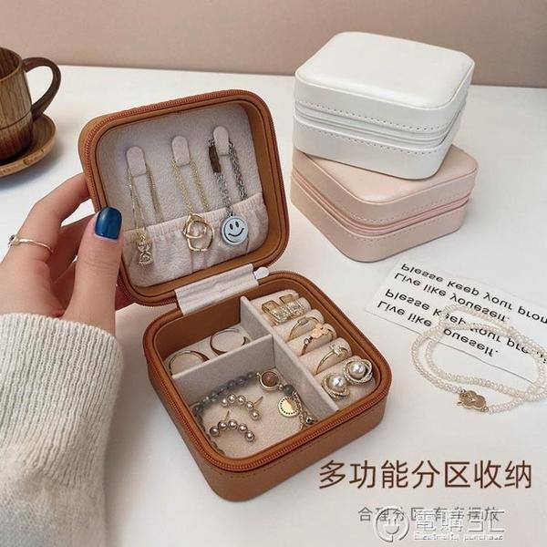 方形精致小巧首飾收納盒2021年新款便攜飾品收納盒網紅耳飾盒子潮 電