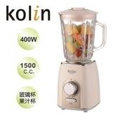 【艾來家電】【分期0利率+免運】歌林 玻璃杯大容量果汁機 1500c.c. KJE-LNP151