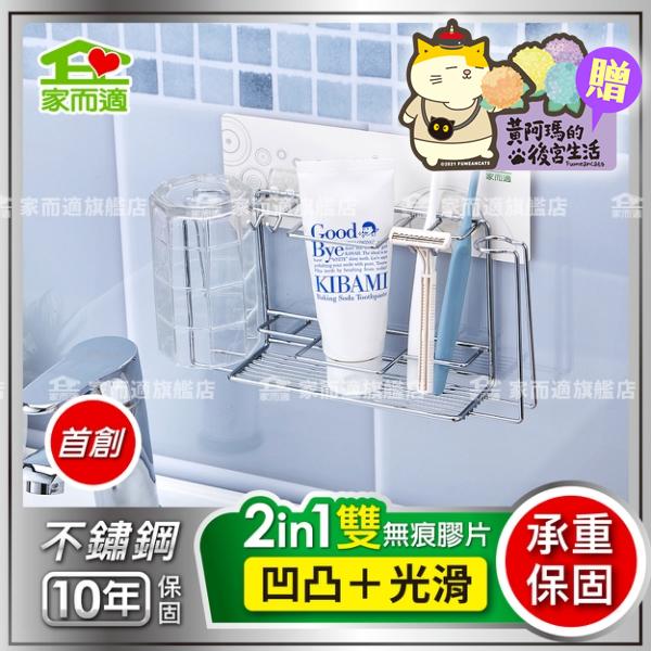 新304不鏽鋼保固 牙刷架 家而適 漱口杯架(1060) 奧樂雞 限量加購