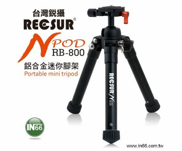 銳攝 RECSUR RB-800 鋁合金 迷你腳架 自拍 360度 全景 拍攝 防滑脫安全鎖【公司貨】似 MT-01