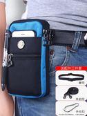 戶外手機腰包男穿皮帶多功能旅行運動跑步腰包防水手機包小掛包潮