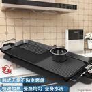 烤盤 特大號電燒烤爐 韓式家用不粘電烤爐...