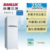 留言加碼折扣享優惠SANLUX台灣三洋【SR-C250B1】250公升雙門冰箱