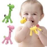 嬰兒長頸鹿 磨牙固齒器兒童磨牙棒不含bpa-321寶貝屋