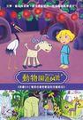 動物園道64號 DVD 第四季 :79~104集 公播版 ( 64 Zoo Lane )