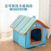 寵物窩小狗狗窩四季可拆洗泰迪比熊小型犬狗房子寵物用品貓窩別墅 汪喵百貨