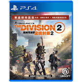 【PS4 遊戲】湯姆克蘭西:全境封鎖 2 華盛頓特區版《中文版》