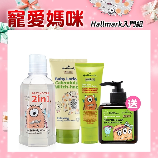 Hallmark合瑪克 寵愛媽咪 入門組【BG Shop】泡泡露250ml+修護乳200ml+防護膏