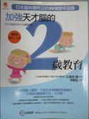 【書寶二手書T1/少年童書_WEV】加強天才腦的2歲教育_久保田競