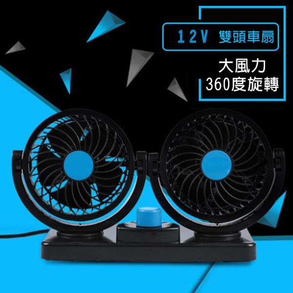 雙頭風扇 車用風扇 4吋 12V(3.5噸以下) 360度旋轉 車用扇 夾扇 電扇 轎車 貨車風扇【塔克】