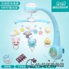快速出貨 嬰兒床鈴0-1歲玩具0-3-6-12個月新生兒寶寶音樂旋轉床掛搖鈴益智