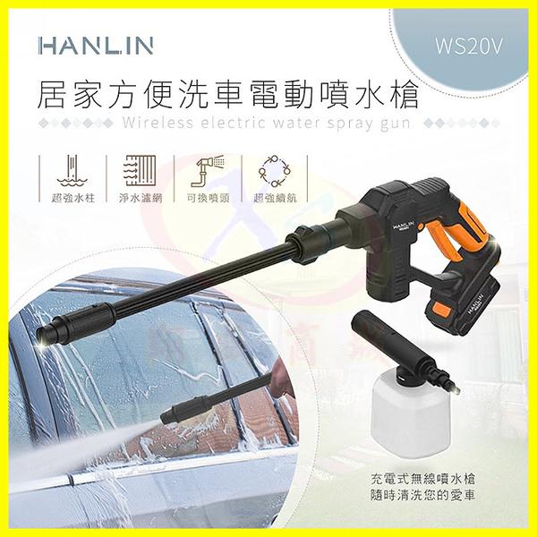 HANLIN-WS20V DIY自助洗車電動噴水槍 汽機車泡沫清潔劑清洗噴霧機 強力水柱過濾水管水龍頭接頭噴槍
