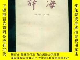 二手書博民逛書店辭海罕見[哲學分冊](80年1版,82年2印)Y18747 辭海