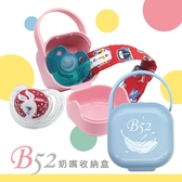 【愛吾兒】B52 羽毛奶嘴盒-粉/藍 (適用各式奶嘴/香草奶嘴也適用!)