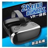 vr眼鏡壹體機4K遊戲wifi全景3d頭戴式pc電腦版HDMI頭盔2K家用智慧 MKS雙12狂歡