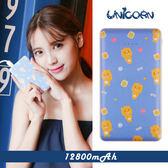 12800mAh 粉藍帥氣小萊恩行動電源 隨身電源 移動電源 輕薄行動充 大容量Unicorn手機殼
