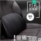 汽車靠枕 汽車腰靠護腰靠墊靠背座椅腰部支撐車用記憶棉靠車載腰枕頭枕套裝 LX 智慧 618狂歡