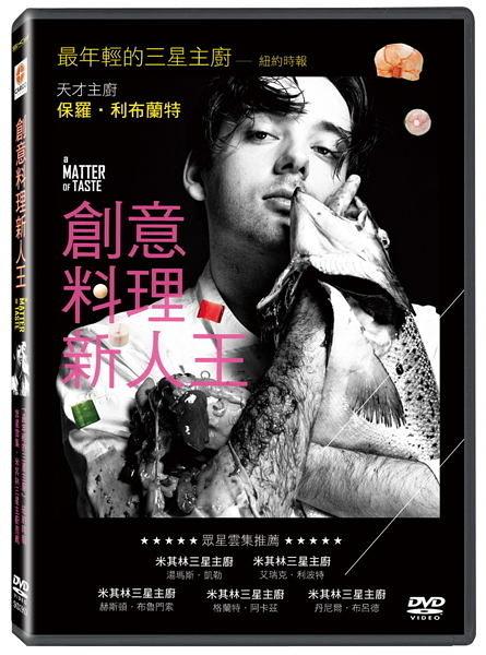 創意料理新人王 A Matter of Taste DVD (購潮8)