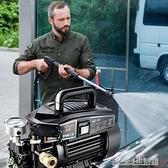 洗車機神器超高壓家用220v大功率刷水搶槍水泵全自動清洗小型便攜 【優樂美】YDL