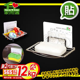 家而適 免釘免鑽香皂架(1入)浴室置物 香皂架 肥皂盒 肥皂架 不留殘膠 免鑽孔鑽洞牆壁