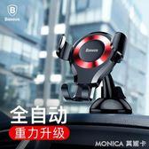 車載手機架汽車支架車用吸盤式萬能通用型多功能創意導航架 莫妮卡小屋