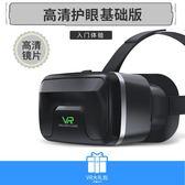 VR VR眼鏡手機專用3d虛擬現實rv眼睛谷歌4d頭戴式游戲機 酷動3Cigo