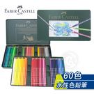 『ART小舖』德國Faber-Castell輝柏 ARTISTS 藝術家級 綠盒 60色水性彩色鉛筆 鐵盒