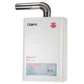 OSAMA 14L強排熱水器天然OTH-1171