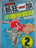 【書寶二手書T8/漫畫書_GSI】元神!抓狂一族(2)-小茜受難篇_浜岡賢次