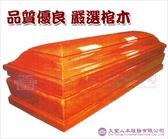 【大堂人本】越南檜木土葬棺木 (打桶 火葬 適用)