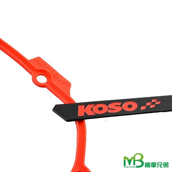 機車兄弟【KOSO 傳動外蓋膠條】(JET'S)(紅/藍)