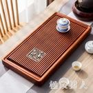 花梨木茶盤 家用整塊實木茶海簡約電木款茶盤泡茶專用 天然原木茶臺 LJ6697【極致男人】