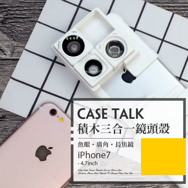 積木移動 三合一 鏡頭 手機殼 iPhone 6 6s【C-I6-063】 4.7吋 廣角 魚眼 長焦鏡頭